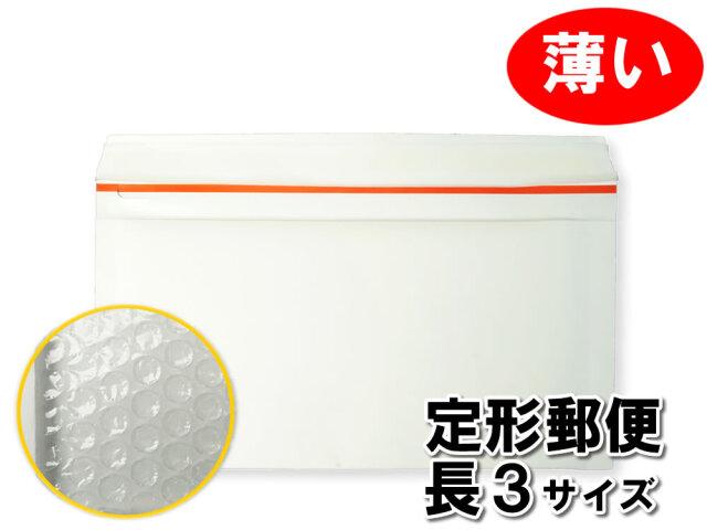 クッション封筒 定形郵便 長3サイズ 白色
