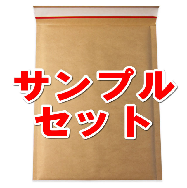 サンプルセット クッション封筒