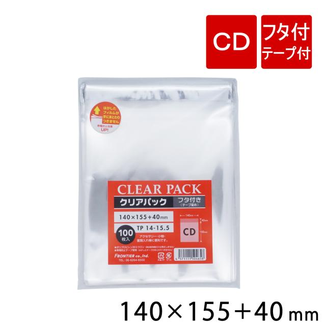 OPP袋 CD