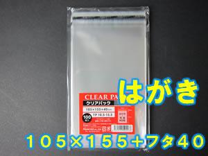 【100枚】透明OPP袋 フタ付(テープ付き) はがき・写真KG版 (105×155+フタ40mm)TP10.5-15.5 クリアパック