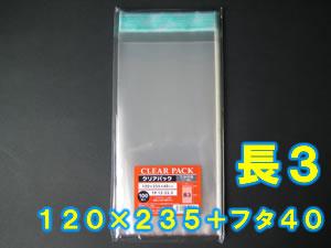 【100枚】透明OPP袋 フタ付(テープ付き) 長3用 (120×235+フタ40mm)TP12-23.5 クリアパック
