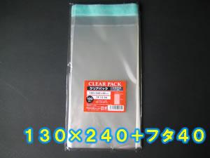 【100枚】透明OPP袋 フタ付(テープ付き) (130×240+フタ40mm) TP13-24 クリアパック