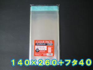 【100枚】透明OPP袋 フタ付(テープ付き) (140×260+フタ40mm) TP14-26 クリアパック