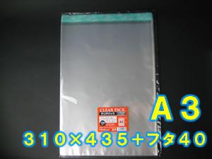 【100枚】透明OPP袋 フタ付(テープ付き) A3用 (310×435+フタ40mm) TP31-43.5 クリアパック