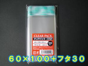 【100枚】透明OPP袋 フタ付(テープ付き) (60×100+フタ30mm)TP6-10 クリアパック
