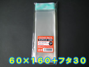 【100枚】透明OPP袋 フタ付(テープ付き) (60×160+フタ30mm)TP6-16 クリアパック