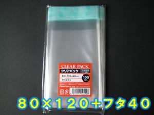 【100枚】透明OPP袋 フタ付(テープ付き) (80×120+フタ40mm) TP8-12 クリアパック