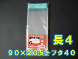 【100枚】透明OPP袋 フタ付(テープ付き) 長4用 (90×205+フタ40mm) TP9-20.5 クリアパック