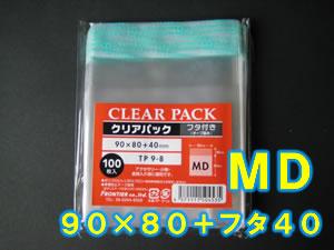 【100枚】透明OPP袋 フタ付(テープ付き) MD用 (90×80+フタ40mm) TP9-8 クリアパック