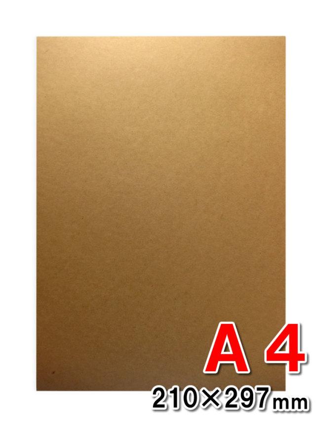 クラフトシール A4