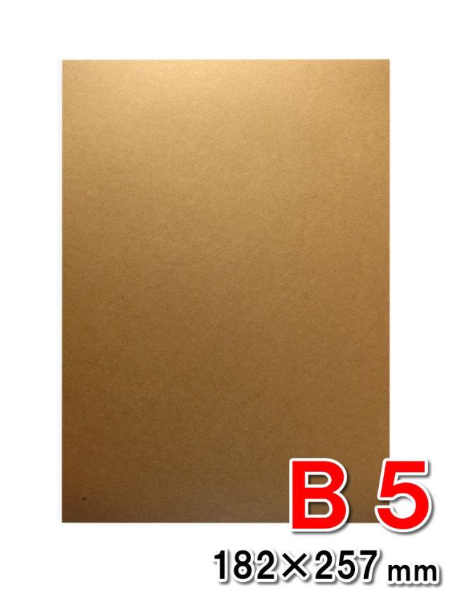 クラフトシール B5
