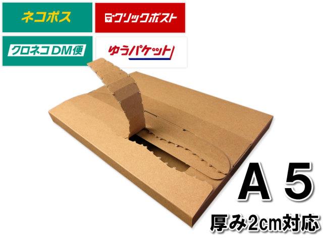 メール便ケース A5 2cm