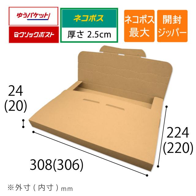 メール便ケース A4 ネコポス最大 2.5cm