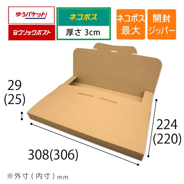 個人フリマ オークション向け厚さ3cm A4 ネコポス最大メール便ケース