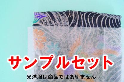 不織布製 内袋 サンプル