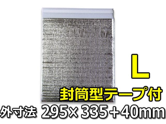 【20枚】【L】【封筒型テープ付】保冷袋 平袋(封筒型テープ付) Lサイズ