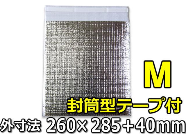 【20枚】【M】【封筒型テープ付】保冷袋 平袋(封筒型テープ付) Mサイズ