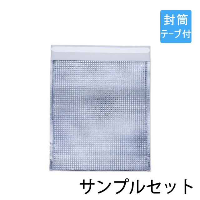保冷袋 封筒テープ付き サンプルセット