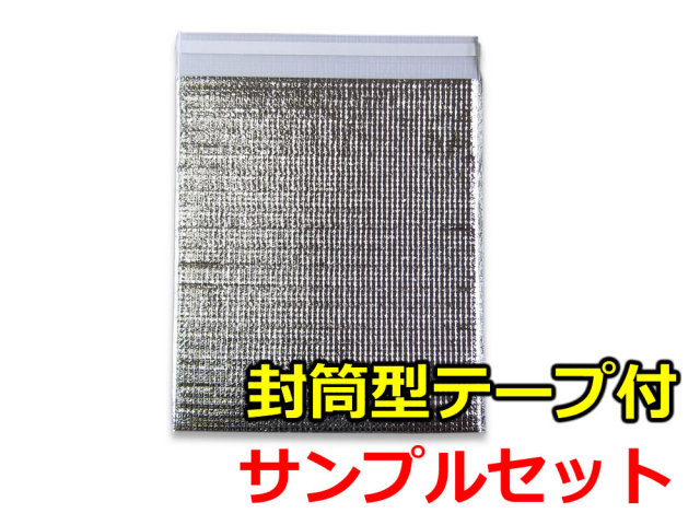 保冷袋 封筒型テープ付き サンプルセット