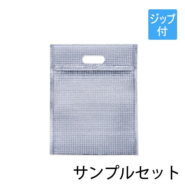 保冷袋 ジップ付 サンプルセット