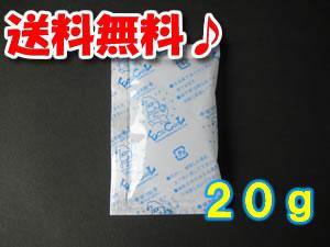保冷剤20g