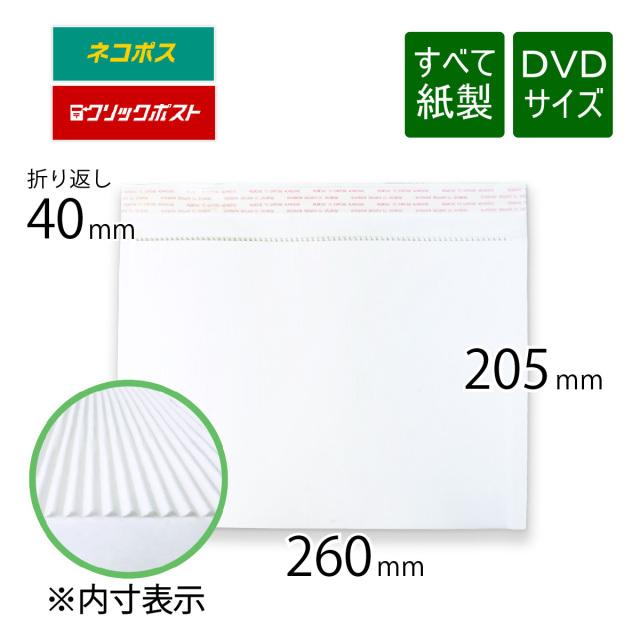 紙製クッション封筒 DVD