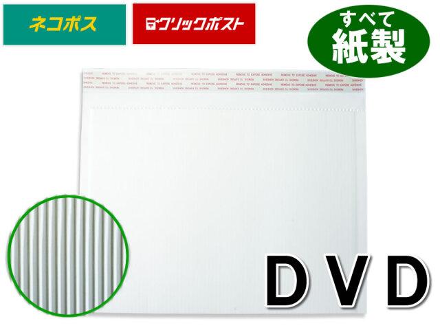 すべて紙製クッション封筒 DVD