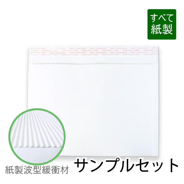 紙製クッション封筒