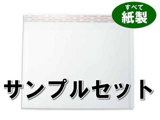 サンプルセット すべて紙製クッション封筒
