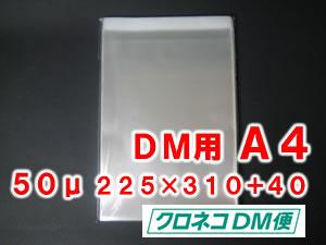 DM用透明OPP袋