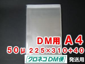 透明OPP袋 A4