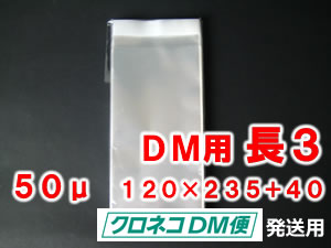 透明OPP袋 長3