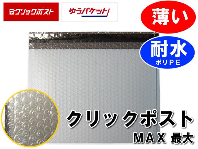 クッション封筒 薄い 耐水 防水 クリックポスト