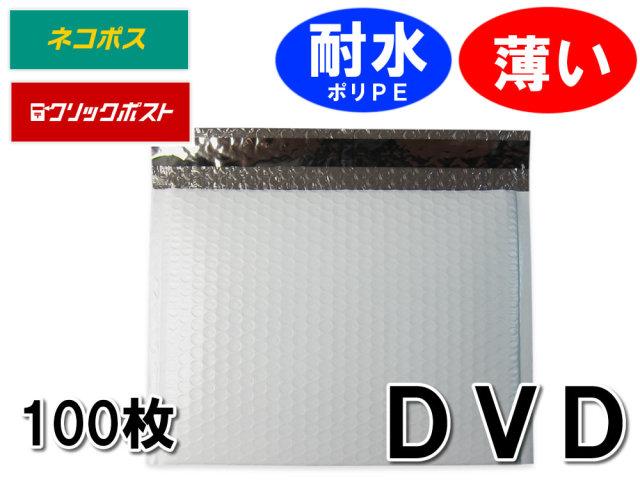 耐水ポリ 薄い クッション封筒 DVD