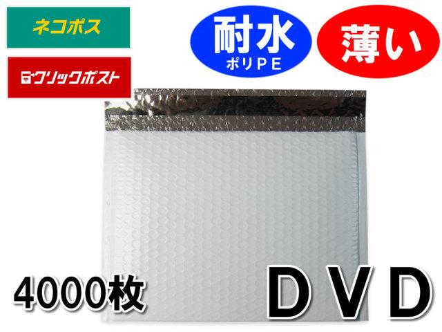 耐水ポリ薄いクッション封筒 DVD