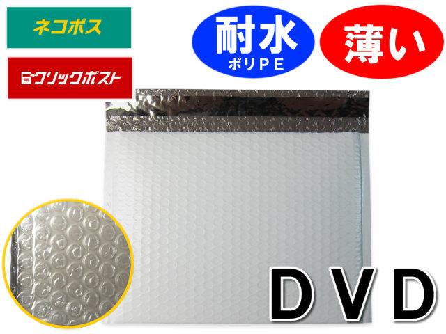 クッション封筒 薄い 耐水 防水 DVD