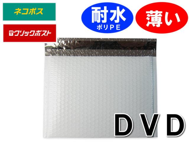 薄いポリPEビニールクッション封筒 横薄型DVD