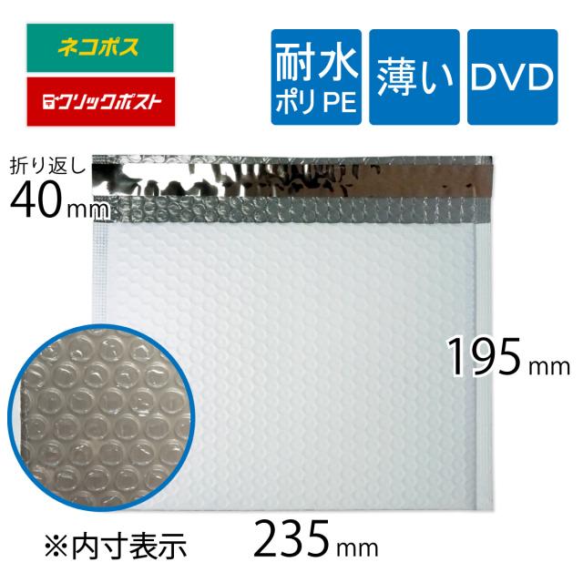 耐水ポリ 薄いクッション封筒 DVD