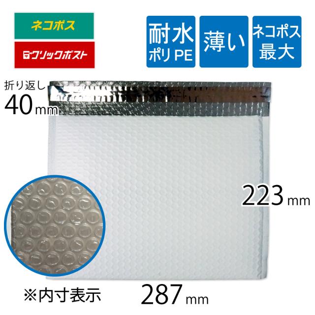 耐水ポリ 薄いクッション封筒 ネコポス