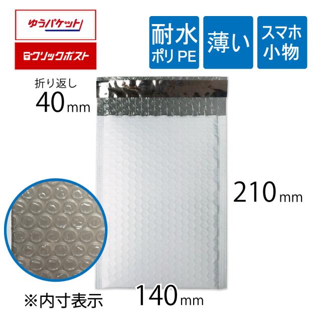 耐水ポリ 薄いクッション封筒 スマホサイズ