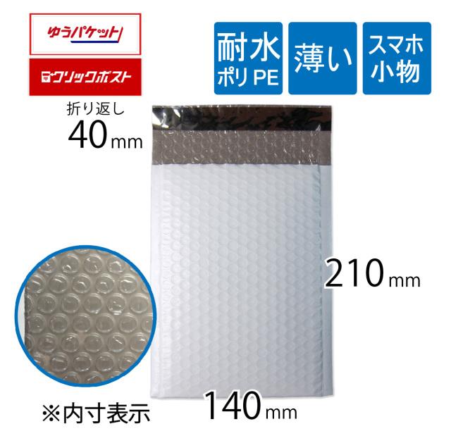 耐水ポリ ビニールクッション封筒 小物スマホサイズ