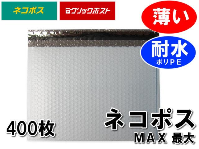耐水ポリ 薄い クッション封筒 ネコポス
