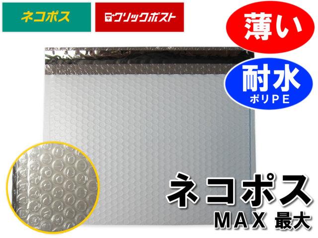 クッション封筒 耐水ポリ 防水 薄い ネコポス