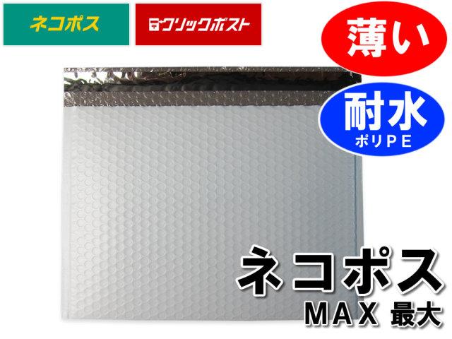 薄いポリPEビニールクッション封筒 ネコポスMAX