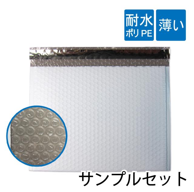 耐水ポリ クッション封筒 サンプルセット