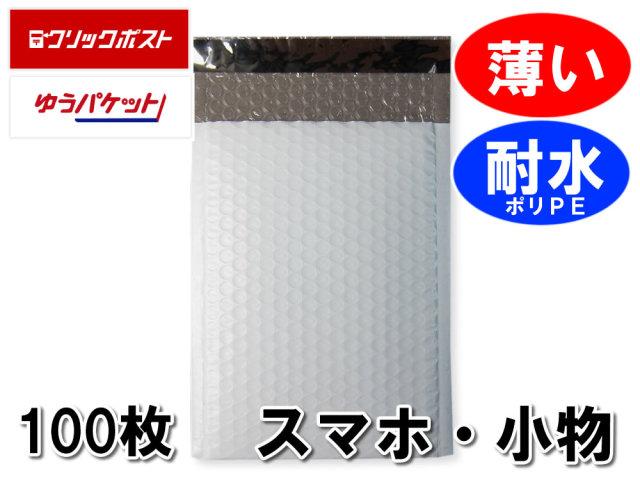 耐水ポリ薄いクッション封筒 スマホサイズ