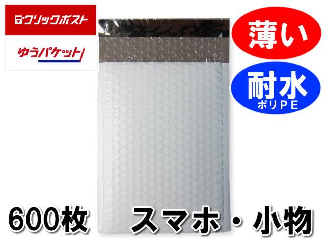 耐水ポリクッション封筒 スマホサイズ