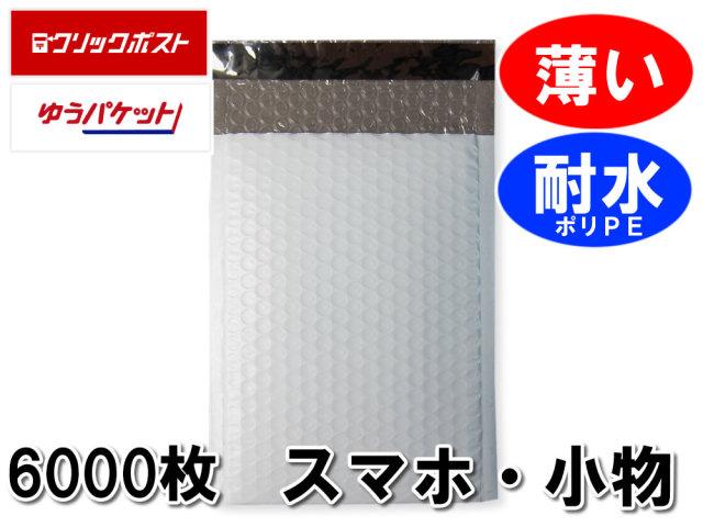 耐水ポリ 薄い クッション封筒 スマホサイズ