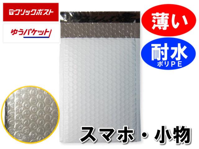 クッション封筒 耐水 防水