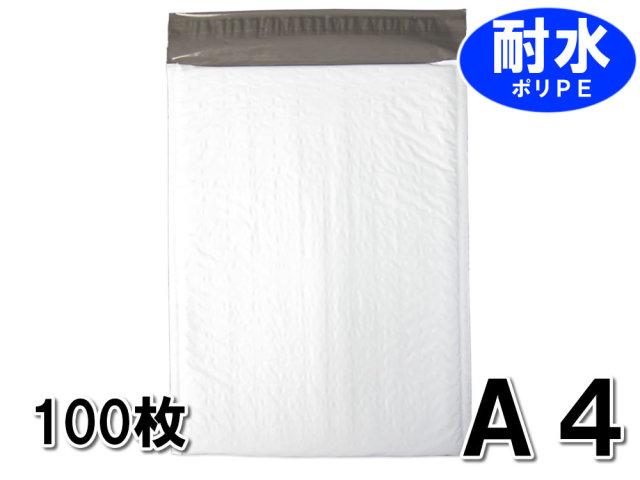 耐水ポリ クッション封筒 A4